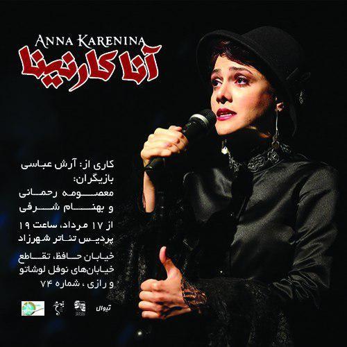 عکس نمایش آنا کارنینا
