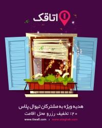 اشتراک تیوال+ | ۲۰٪ تخفیف اجاره محل اقامت در سفر از سایت اتاقک | عکس