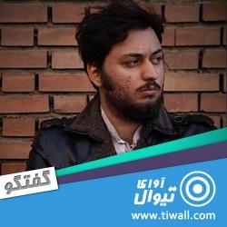 نمایش پایان هالیوودی   گفتگوی تیوال با امیرعلی ابراهیمی   عکس