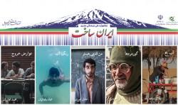 موفقیت ۵ فیلمساز انجمن سینمای جوانان در «ایران ساخت» | عکس