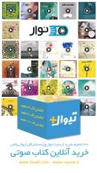 اشتراک تیوال+ | ۳۰٪ تخفیف سایت نوار برای خرید آنلاین کتاب صوتی ویژه مشترکان تیوالپلاس | عکس