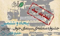 تمدید مهلت ارسال آثار پنجاهوششمین جشنواره منطقهای «خلیج فارس» | عکس