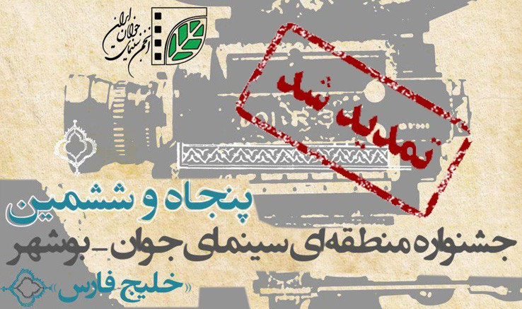 تمدید مهلت ارسال آثار پنجاهوششمین جشنواره منطقهای «خلیج فارس»   عکس