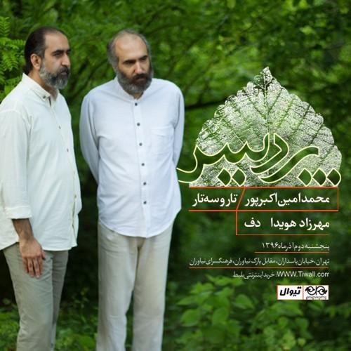 کنسرت پردیس (محمد امین اکبرپور و مهرزاد هویدا)