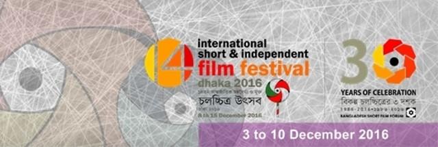 حضور سه فیلم انجمن سینمای جوان در جشنواره