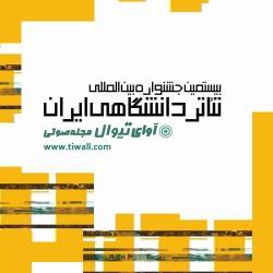 روزانه بیستمین جشنواره تئاتر دانشگاهی (روز نخست)   عکس