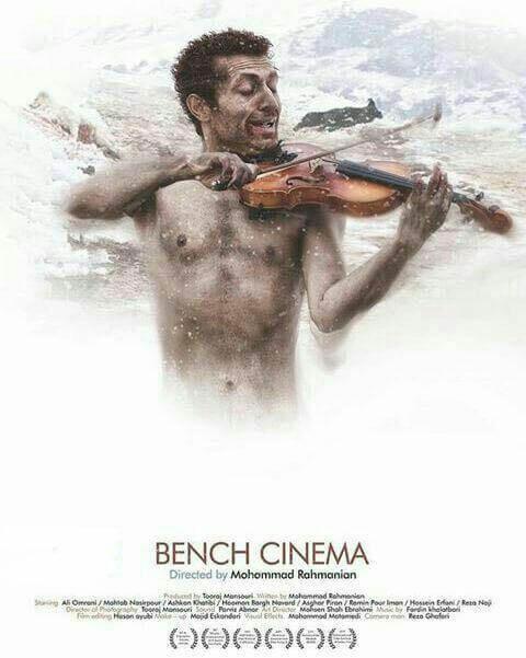 عکس فیلم سینما نیمکت (هنر و تجربه)