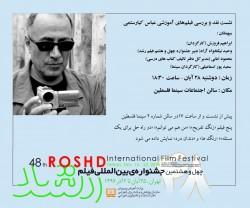 نقد و بررسی فیلمهای آموزشی عباس کیارستمی در جشنواره رشد   عکس