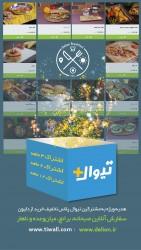اشتراک تیوال+   ۲۵٪ تخفیف تهیه صبحانه و ناهار و میان وعده از سایت دلیون ویژه مشترکان تیوالپلاس   عکس