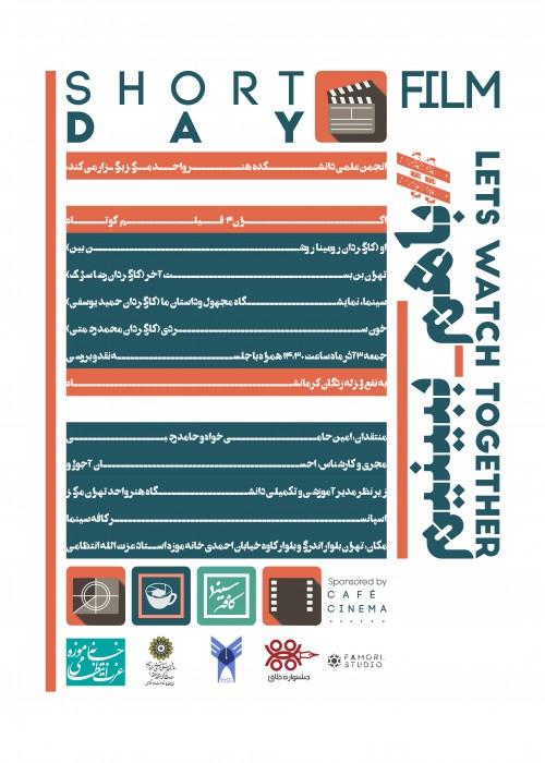 عکس رویداد روز فیلم کوتاه: با هم ببینیم
