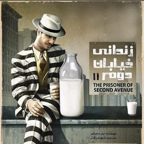 نمایش زندانی خیابان دوم