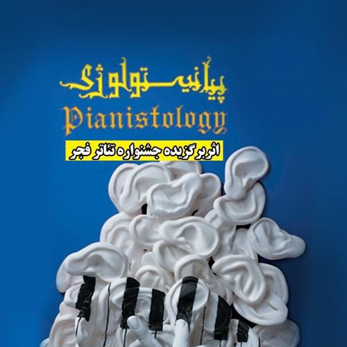 نمایش پیانیستولوژی