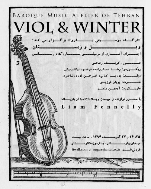 عکس کنسرت آنسامبل کارگاه باروک (ویل و زمستان)