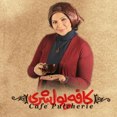 نمایش کافه پولشری