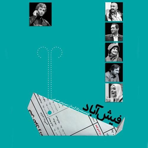 نمایش فیش آباد