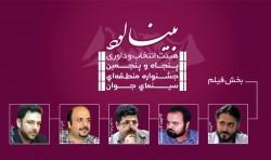 معرفی هیأت انتخاب و داوری بخش فیلم پنجاه و پنجمین جشنواره منطقه ای «بینالود» | عکس