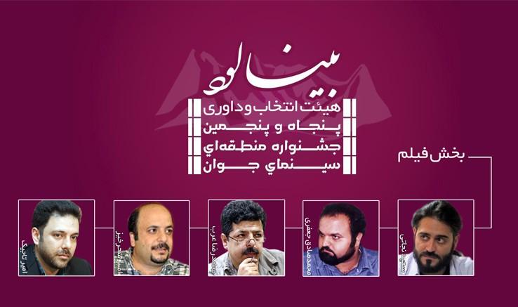 معرفی هیأت انتخاب و داوری بخش فیلم پنجاه و پنجمین جشنواره منطقه ای «بینالود»   عکس