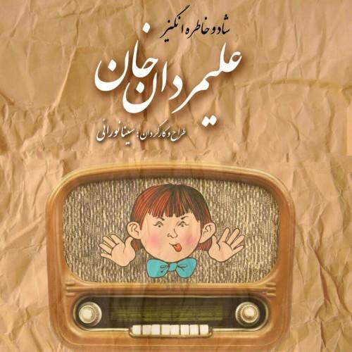 نمایش قصه علیمردان خان