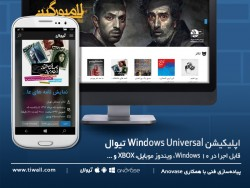 اپلیکیشن تیوال | اپلیکیشن ویندوز یونیورسال تیوال منتشر شد! | عکس