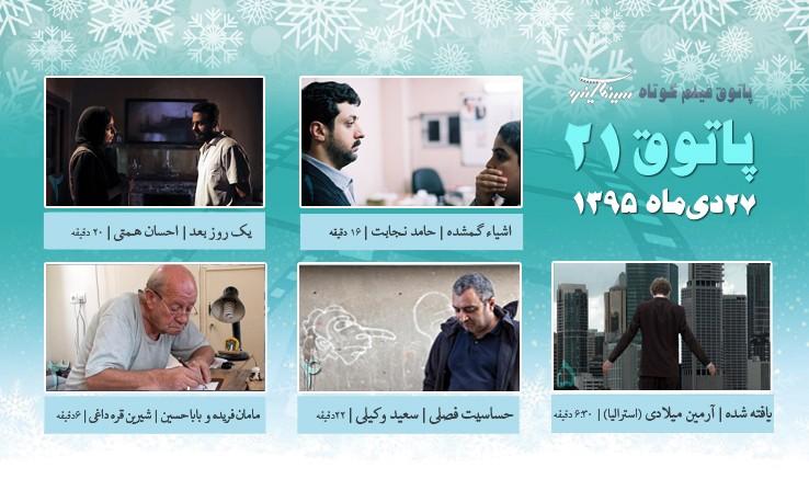 با حضور مدیر عامل انجمن سینمای جوان؛ بیست و یکمین پاتوق فیلم کوتاه برگزار می شود   عکس