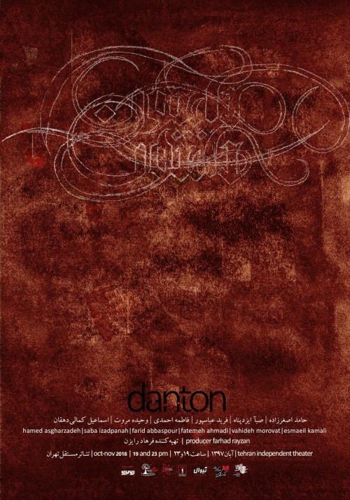 عکس نمایش دانتون