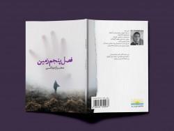 کتاب مجموعه اشعار «فصل پنجم زمین» سروده «سحر اژدمثانی» در باغ کتاب تهران رونمایی میشود   عکس