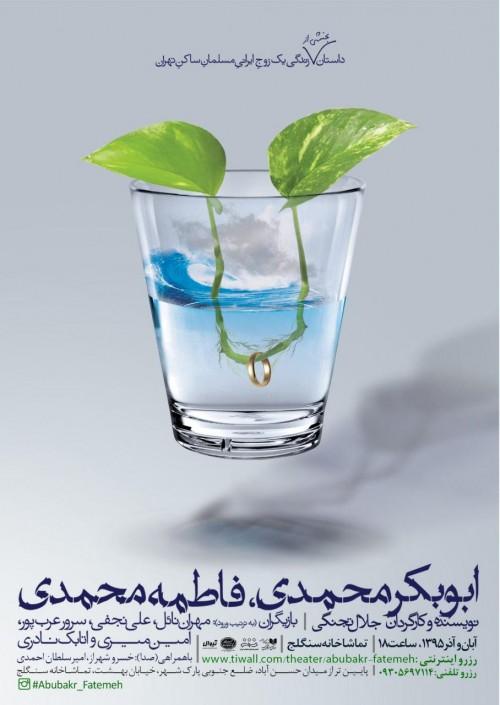 عکس نمایش ابوبکر محمدی، فاطمه محمدی