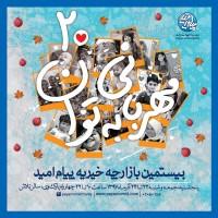 بیستمین بازارچه موسسه خیریه پیام امید در راستای حمایت از زنان سرپرست خانوار  برگزار میشود. | عکس