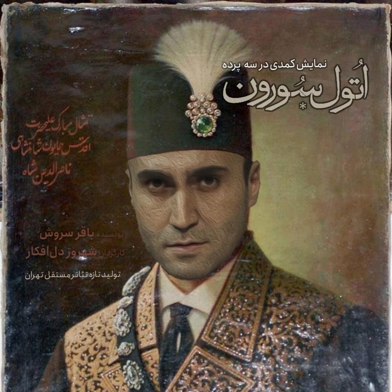 کمدی در سه پرده «اتولسورون» تولید تئاتر مستقل تهران | عکس
