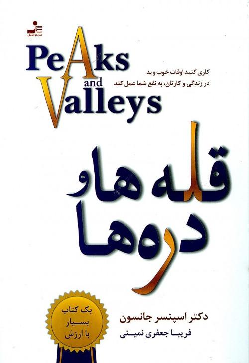 عکس کتاب قله ها و دره ها