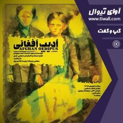 نمایش ادیپ افغانی   گفتگوی تیوال با مجتبی جدی   عکس