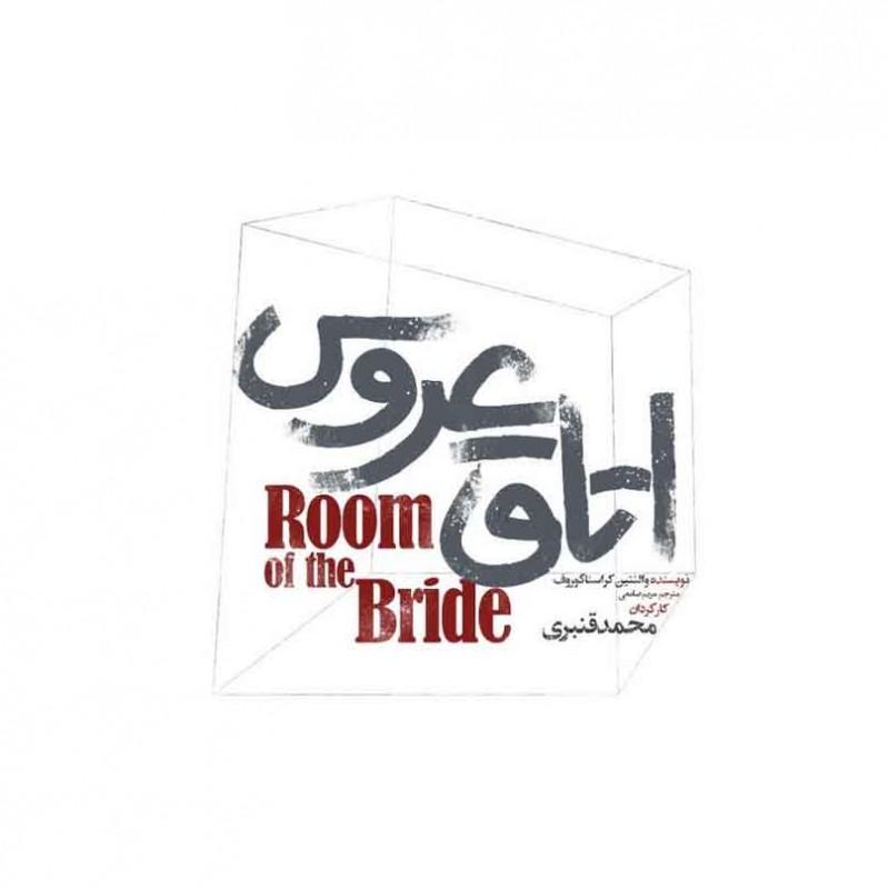 نمایش «اتاق عروس» از اواسط شهریور در تماشاخانه مهرگان | عکس
