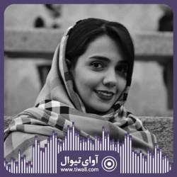 نمایش سلول شماره چند   گفتگوی تیوال با آرزو تهرانی    عکس