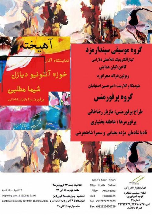 عکس نمایشگاه آهیخته