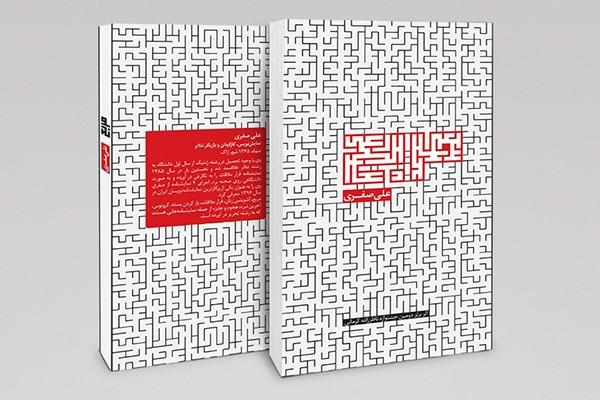 نمایشنامه «مربع» توسط انتشارات آماره راهی بازار نشر میشود. | عکس