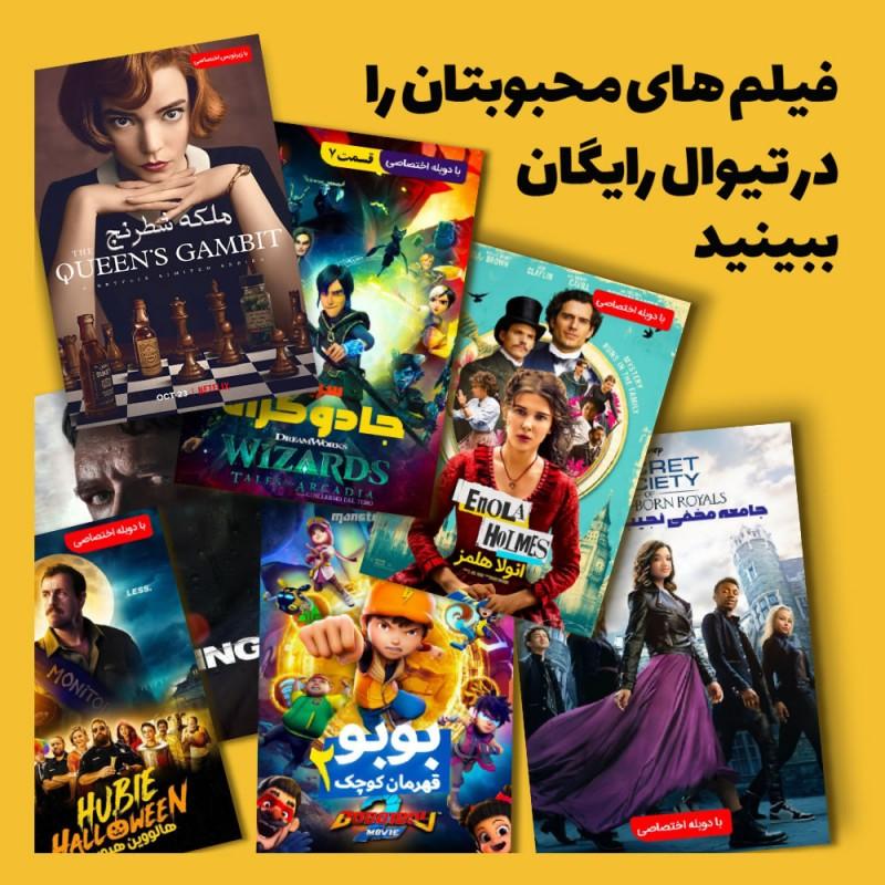فیلمهای محبوبتان را در تیوال رایگان ببینید! | عکس