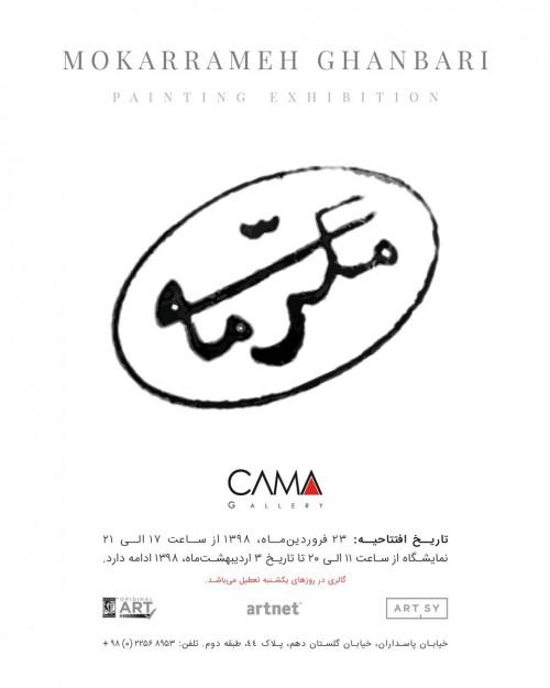 عکس نمایشگاه آثار نقاشیهای مکرمه قنبری