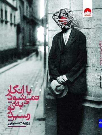 روزبه حسینی با کتاب «یا انگار نمیشود به تو رسید» آمد   عکس