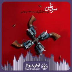 نمایش سوءظن | گفتگوی تیوال با محمدحسین رحیم | عکس