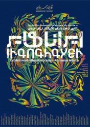 برگزاری نمایشگاهی از آثار هنرمندان ایرانی-ارمنی به مناسبت سال نو میلادی | عکس