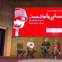 رویداد روز جهانی پادکست برگزار شد | عکس