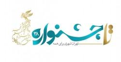 فیلمهای جشنواره فجر در برنامه «تا جشنواره ۳۸» معرفی میشوند   عکس