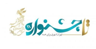 فیلمهای جشنواره فجر در برنامه «تا جشنواره ۳۸» معرفی میشوند | عکس