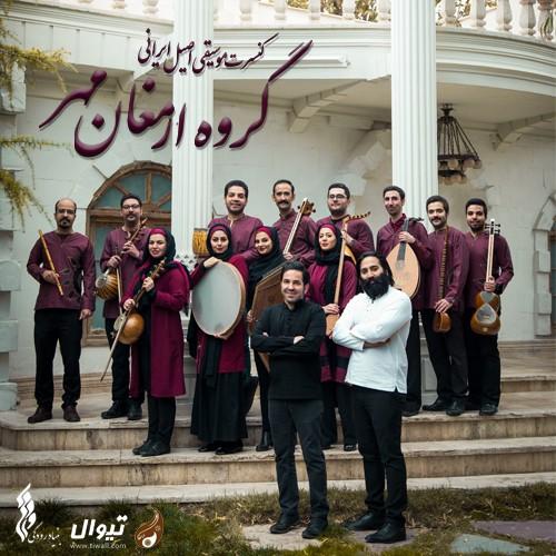 کنسرت گروه ارمغان مهر