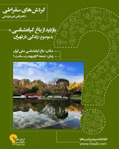 عکس گردش سقراطی |برنامه یازدهم: باغ گیاهشناسی و گفتگویی با موضوع زندگی در تهران|