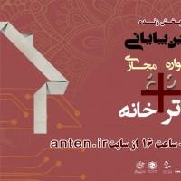 پخش زنده مراسم اختتامیه جشنواره تئاتر+خانه | عکس