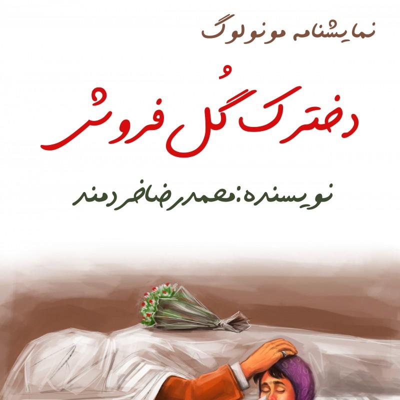 چهار کتاب از محمدرضا خردمند منتشر شد | عکس