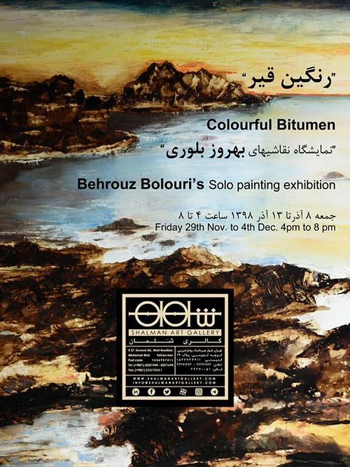 عکس نمایشگاه رنگین قیر