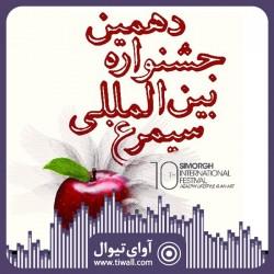 گفتگوی تیوال با نفیسه قرآنی | عکس