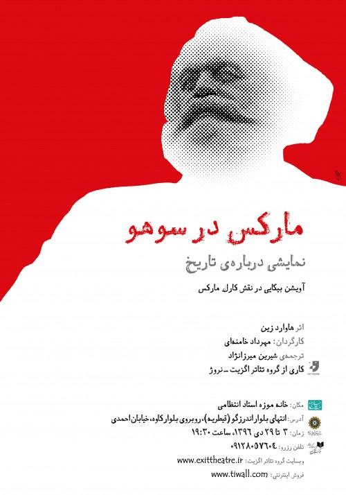 عکس مونولوگ مارکس در سوهو، نمایشی دربارهی تاریخ